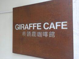 Giraffe Cafe i Chengde