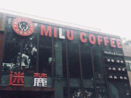 Milu Coffee Shop i Chengde