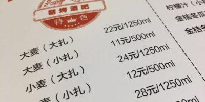 Kinesiska menyer, förklarat – Hur man läser en kinesisk meny