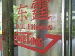 Gym nära vår skola