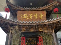 Restaurang nära LTL Peking