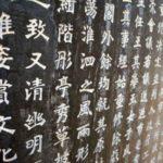 Kinesiska Namn - En enkel och lätt guide för att förstå namn i Kina Thumbnail
