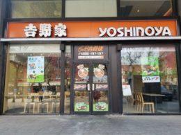 Japansk mat nära LTL Peking